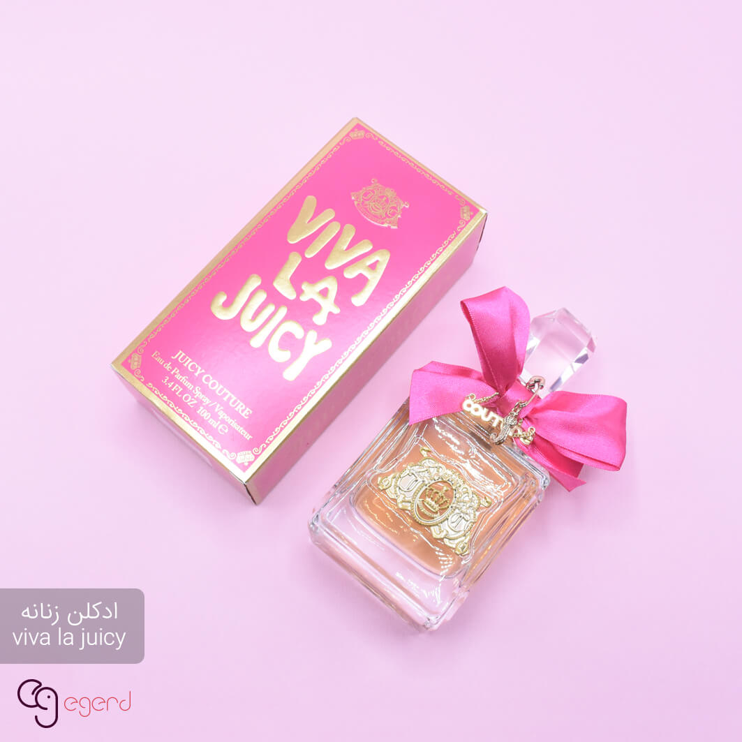 عطر زنانه  Juicy Couture Viva La Juicy